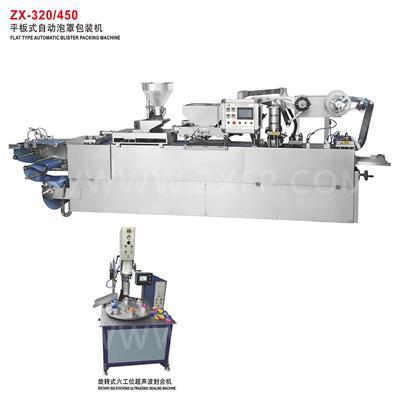 ZX-320/450 平板式自动泡罩包装机