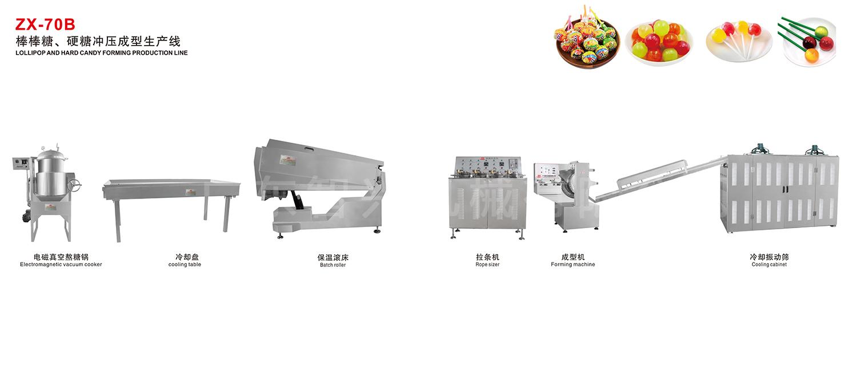 ZX-70B 棒棒糖、硬糖冲压成型生产线