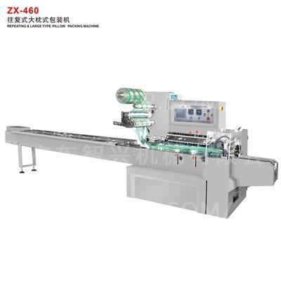 ZX-460 往复式大枕式包装机