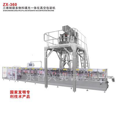 ZX-360 三维制袋多物料填充一体化真空包装机
