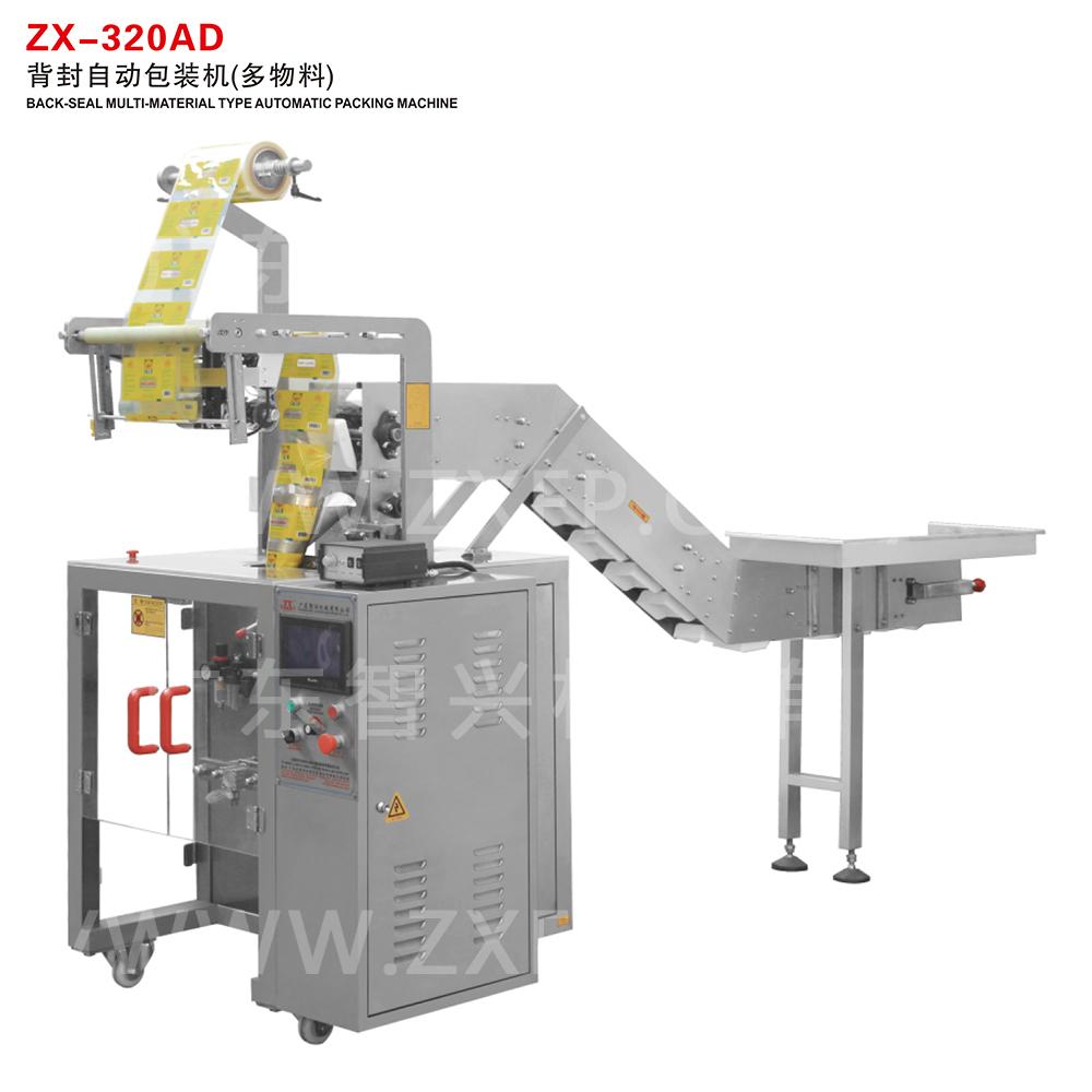 ZX-320AD 背封自动雷火下载(多物料)