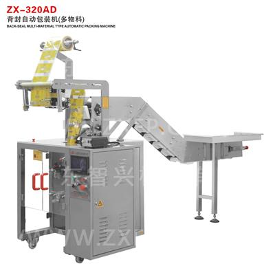 ZX-320AD 背封自动包装机(多物料)