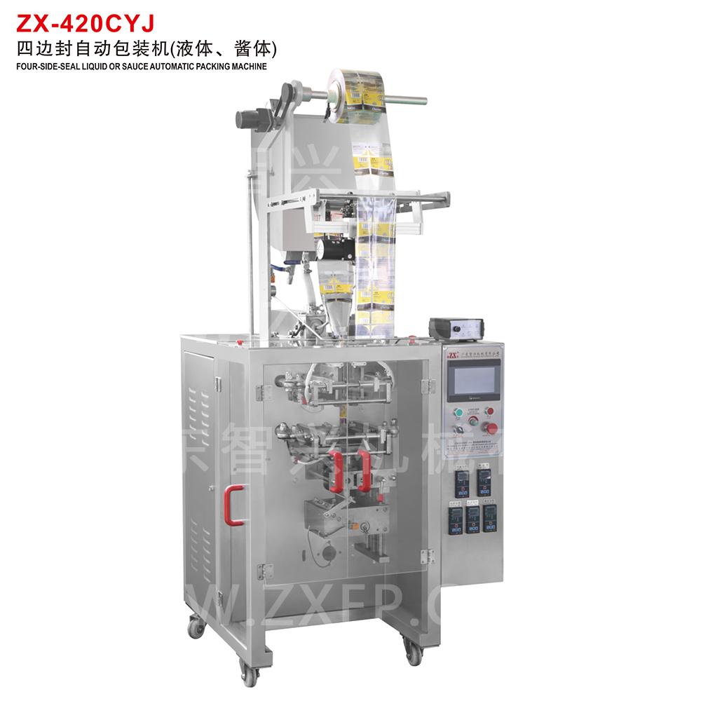 ZX-420CYJ 四边封自动bob棋牌(液体、酱体)