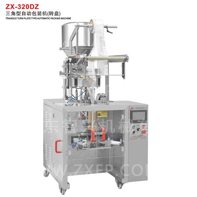 ZX-320DZ 三角型自动包装机(转盘)